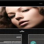 سورس سایت خبری Beauty Center با php