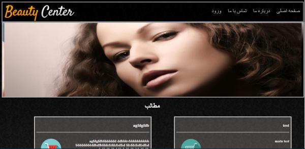 سایت خبری با php