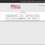 سورس سایت خبری الو دکتر با php