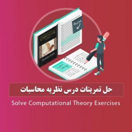 حل تمرینات درس نظریه محاسبات