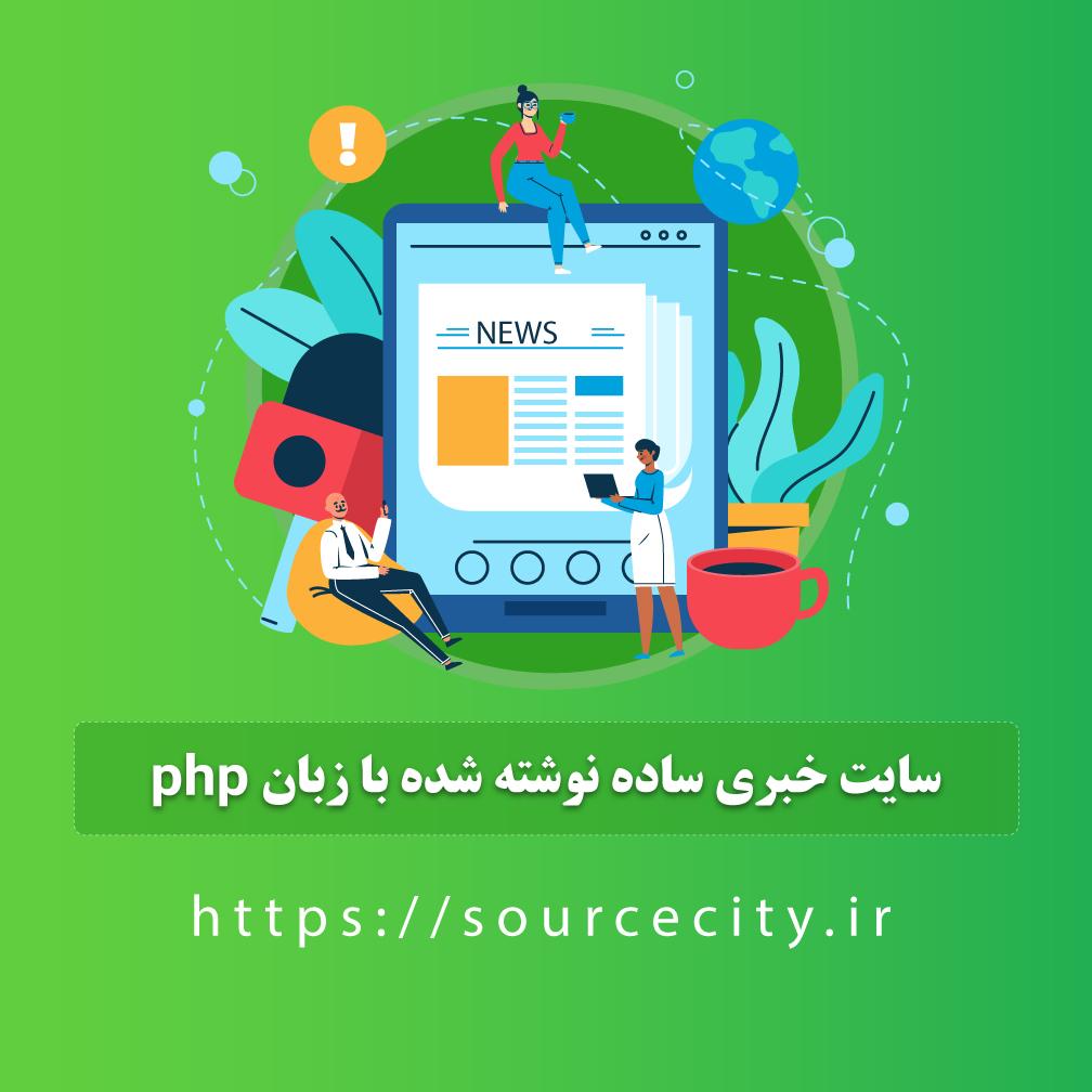 سایت خبری ساده نوشته شده با زبان php