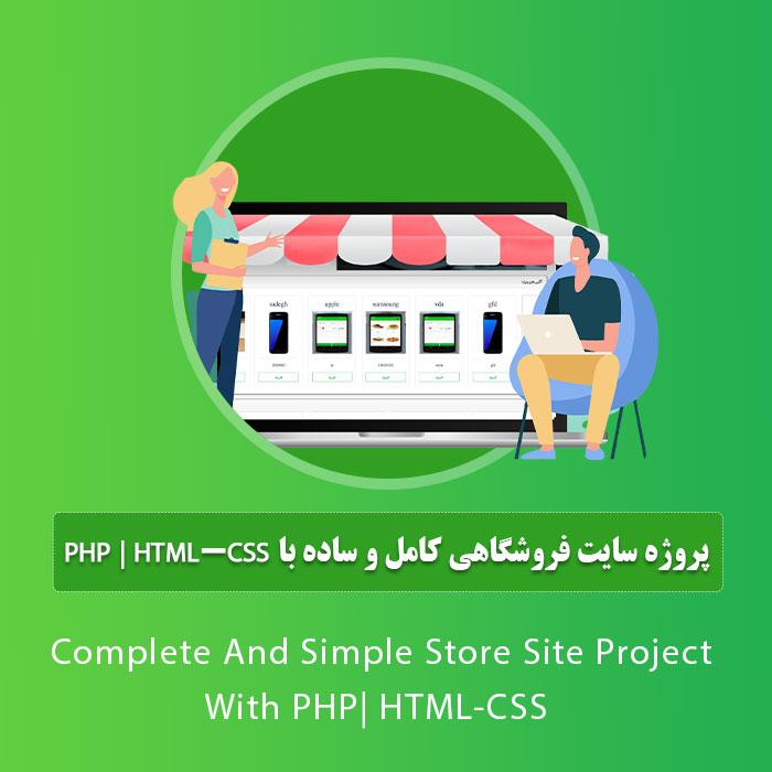 پروژه سایت فروشگاهی کامل و ساده با php | html-css