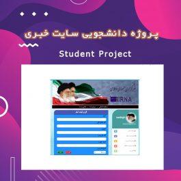 پروژه دانشجویی طراحی سایت باPHP