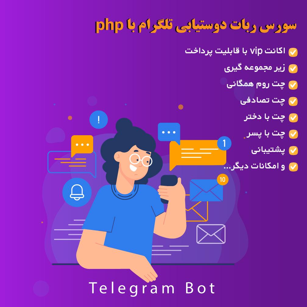 سورس ربات دوستیابی تلگرام با php
