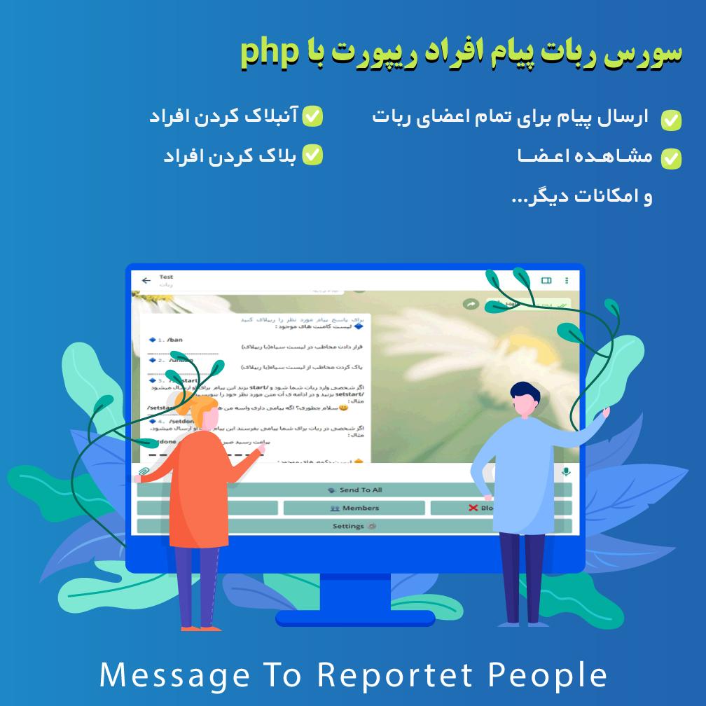 سورس ربات پیام افراد ریپورت با php
