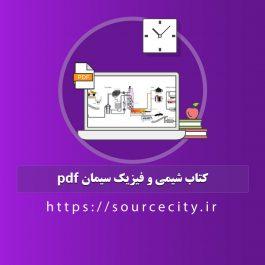 کتاب شیمی و فیزیک سیمان pdf