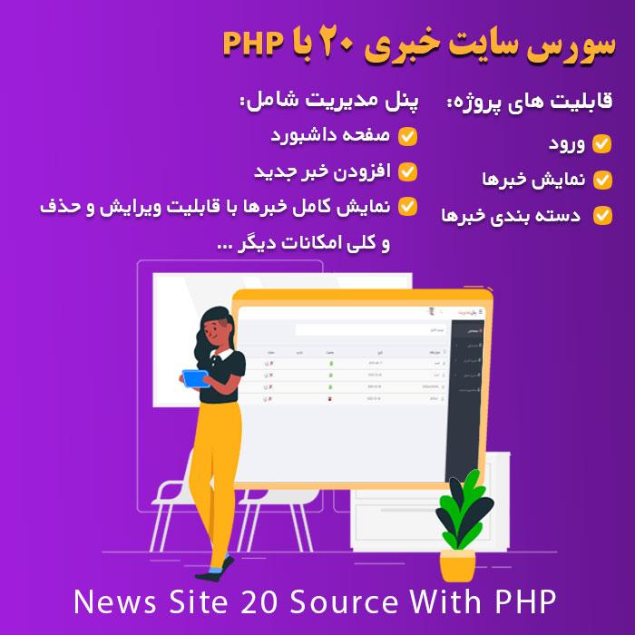 سورس سایت خبری 20 با php