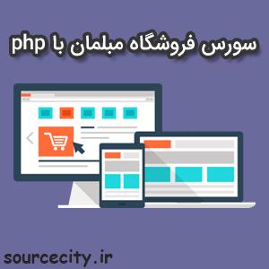 سایت فروشگاهی با php
