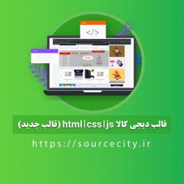 قالب دیجی کالا html | css | js (قالب جدید)
