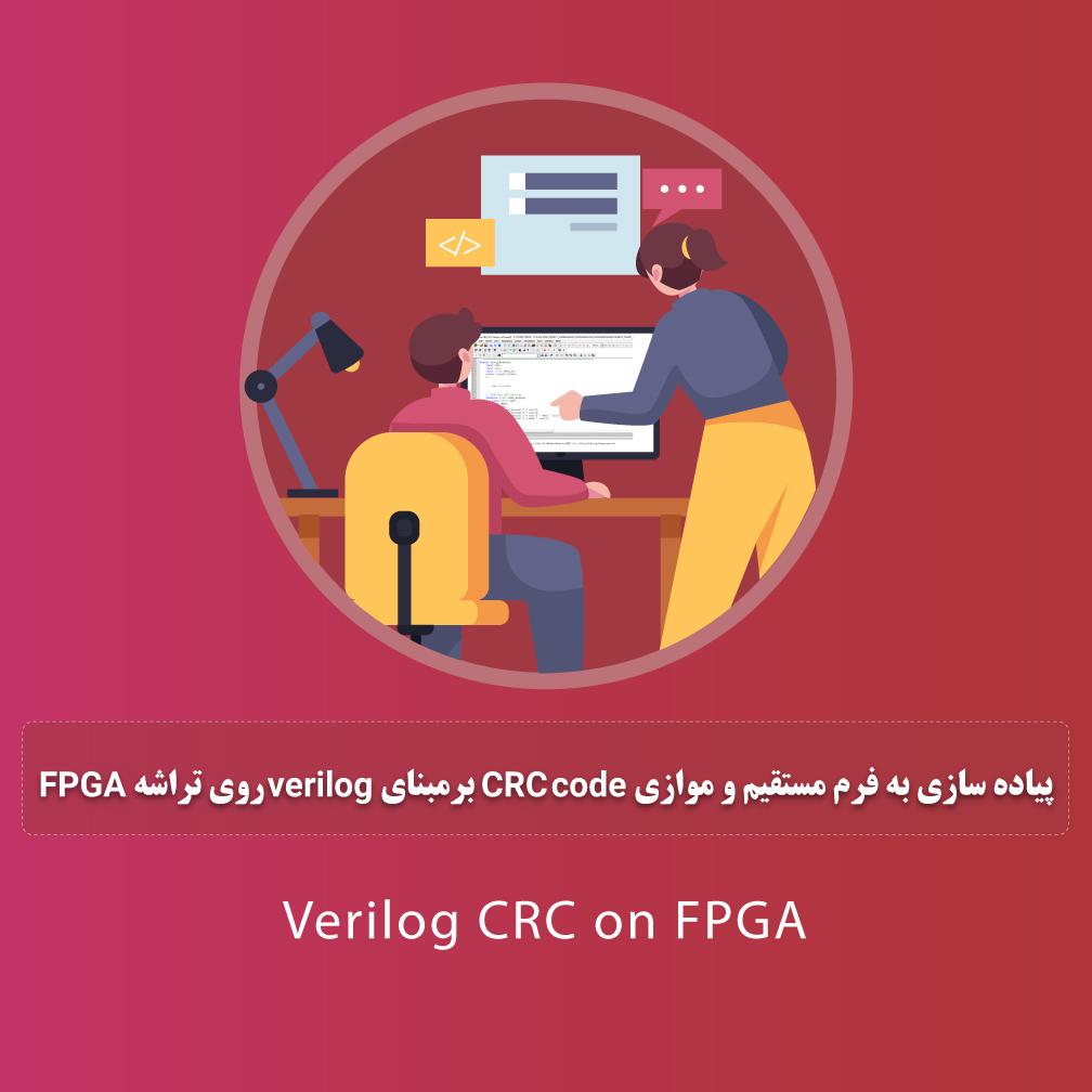 پیاده سازی به فرم مستقیم و موازی CRC code برمبنای verilog روی تراشه FPGA