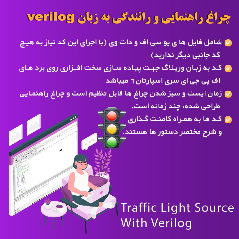 چراغ راهنمایی و رانندگی به زبان verilog
