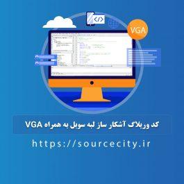 کد وریلاگ آشکار ساز لبه سوبل به همراه VGA