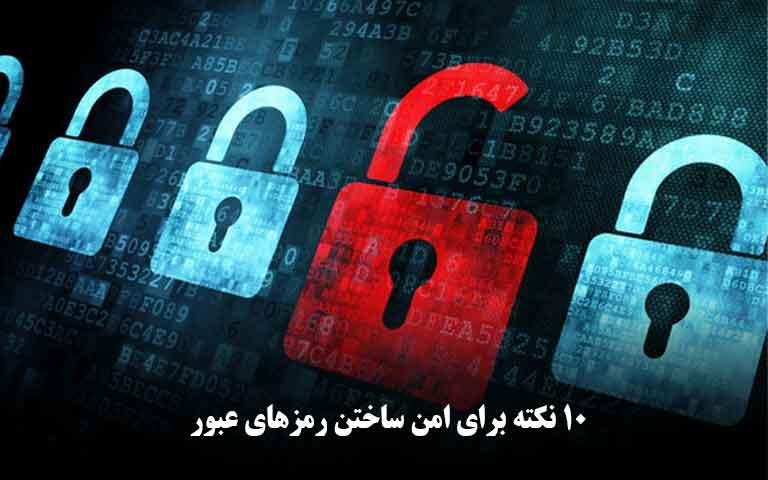 ۱۰ نکته برای امن ساختن رمزهای عبور