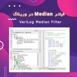 فیلتر median برای حذف نویز فلفل نمکی تصویر به زبان وریلاگ