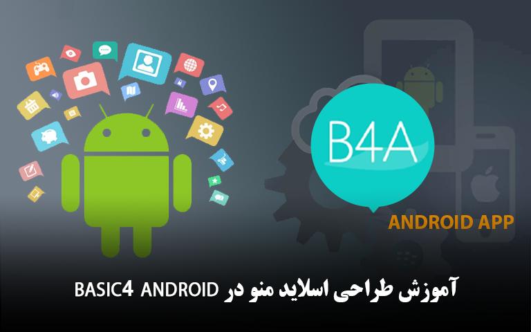 آموزش طراحی اسلاید منو در Basic4 Android