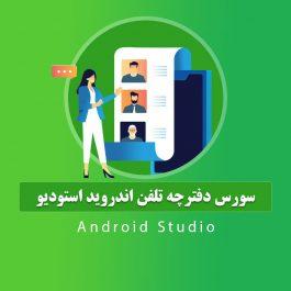 سورس پروژه دفترچه تلفن اندروید استودیو