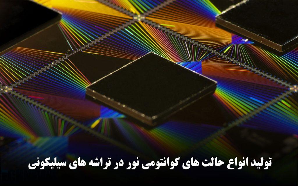 تولید انواع حالت های کوانتومی نور در تراشه های سیلیکونی