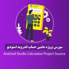 سورس پروژه ماشین حساب اندروید استودیو