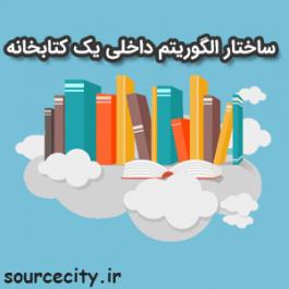 پروژه تحلیل الگوریتم کتابخانه