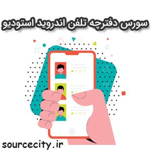 سورس دفترچه تلفن
