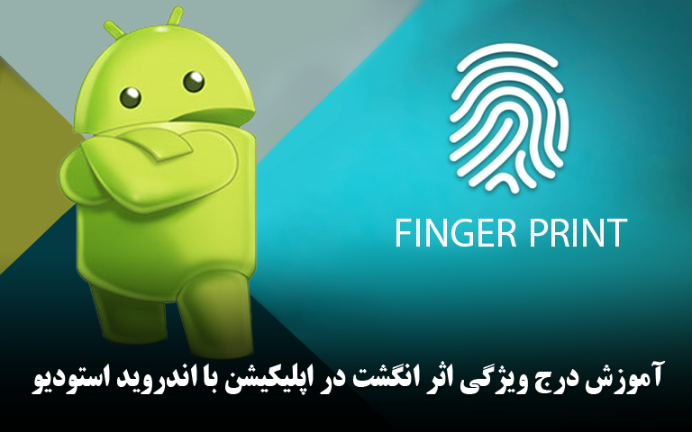 آموزش درج ویژگی اثر انگشت در اپلیکیشن با اندروید استودیو