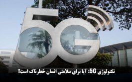 تکنولوژی 5G: آیا برای سلامتی انسان خطرناک است؟