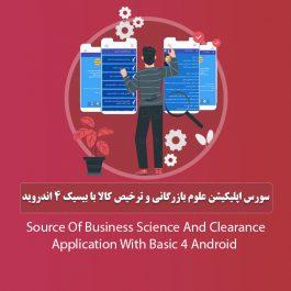 سورس اپلیکیشن علوم بازرگانی و ترخیص کالا با بیسیک 4 اندروید