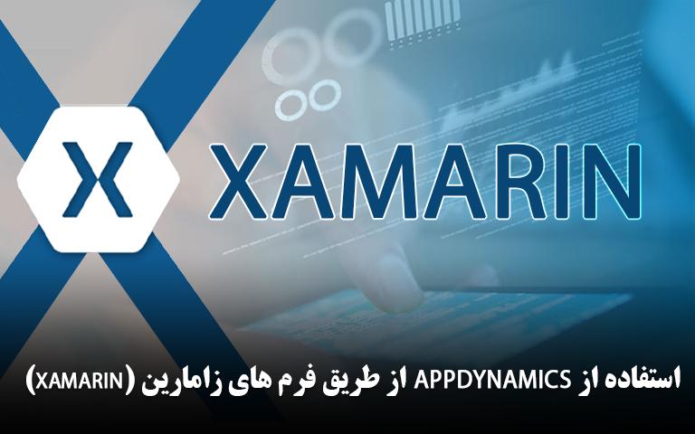 استفاده از Appdynamics از طریق فرم های زامارین (Xamarin)