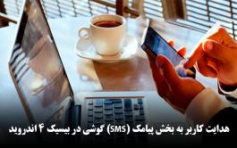 هدایت کاربر به بخش پیامک (sms) گوشی در بیسیک 4 اندروید