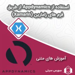 استفاده از Appdynamics