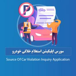 سورس اپلیکیشن استعلام خلافی خودرو