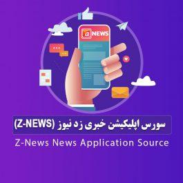 سورس اپلیکیشن خبری زد نیوز (z-news)