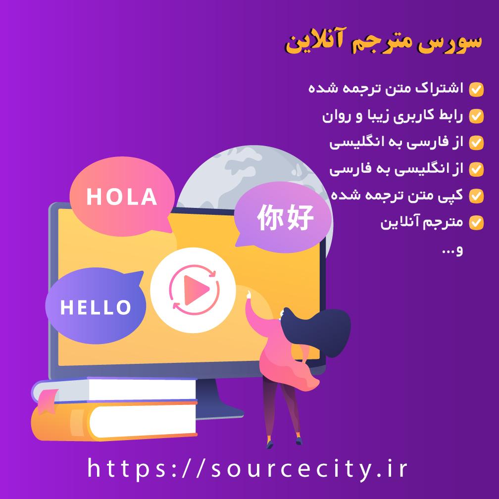 سورس مترجم انلاین