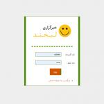 پروژه سایت خبری با php (خبرگزاری لبخند)
