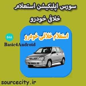 سورس خلافی خودرو