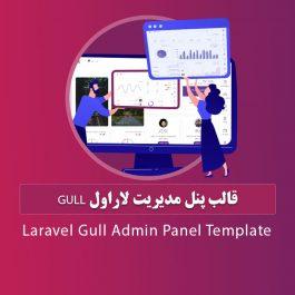 قالب پنل مدیریت لاراول Gull