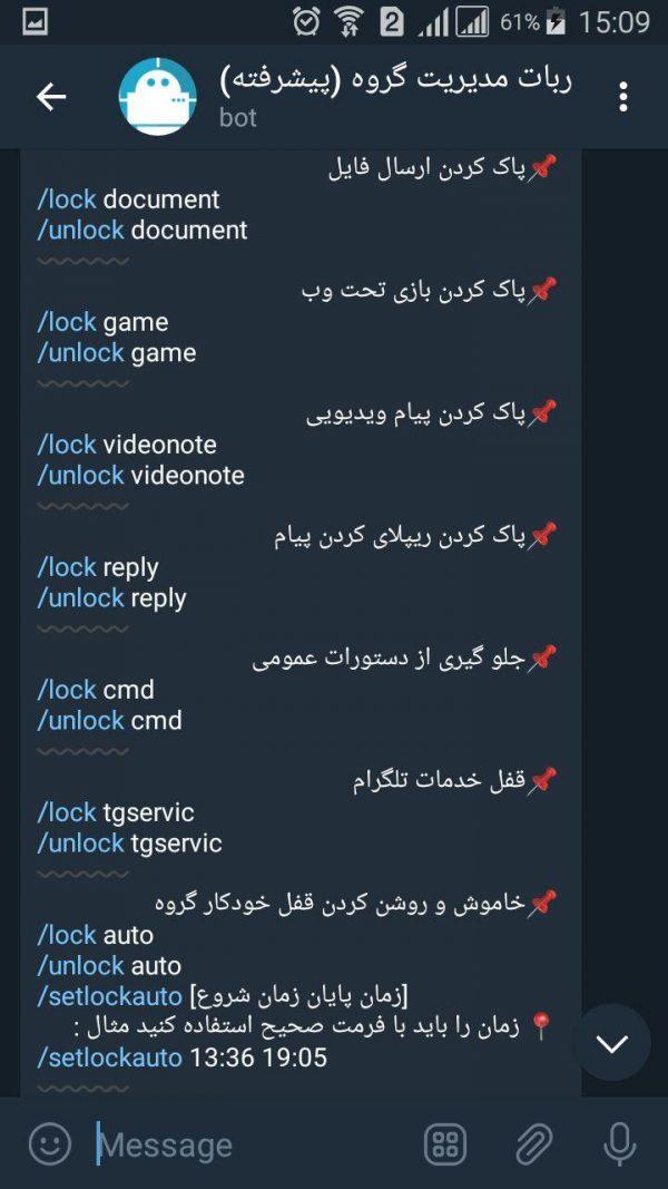 سورس ربات تلگرام مدیریت گروه