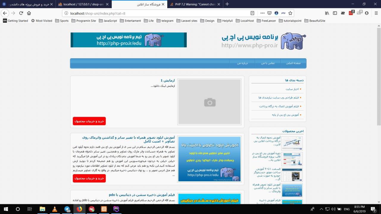 پروژه سایت فروشگاهی فیلم آموزشی کامل با php