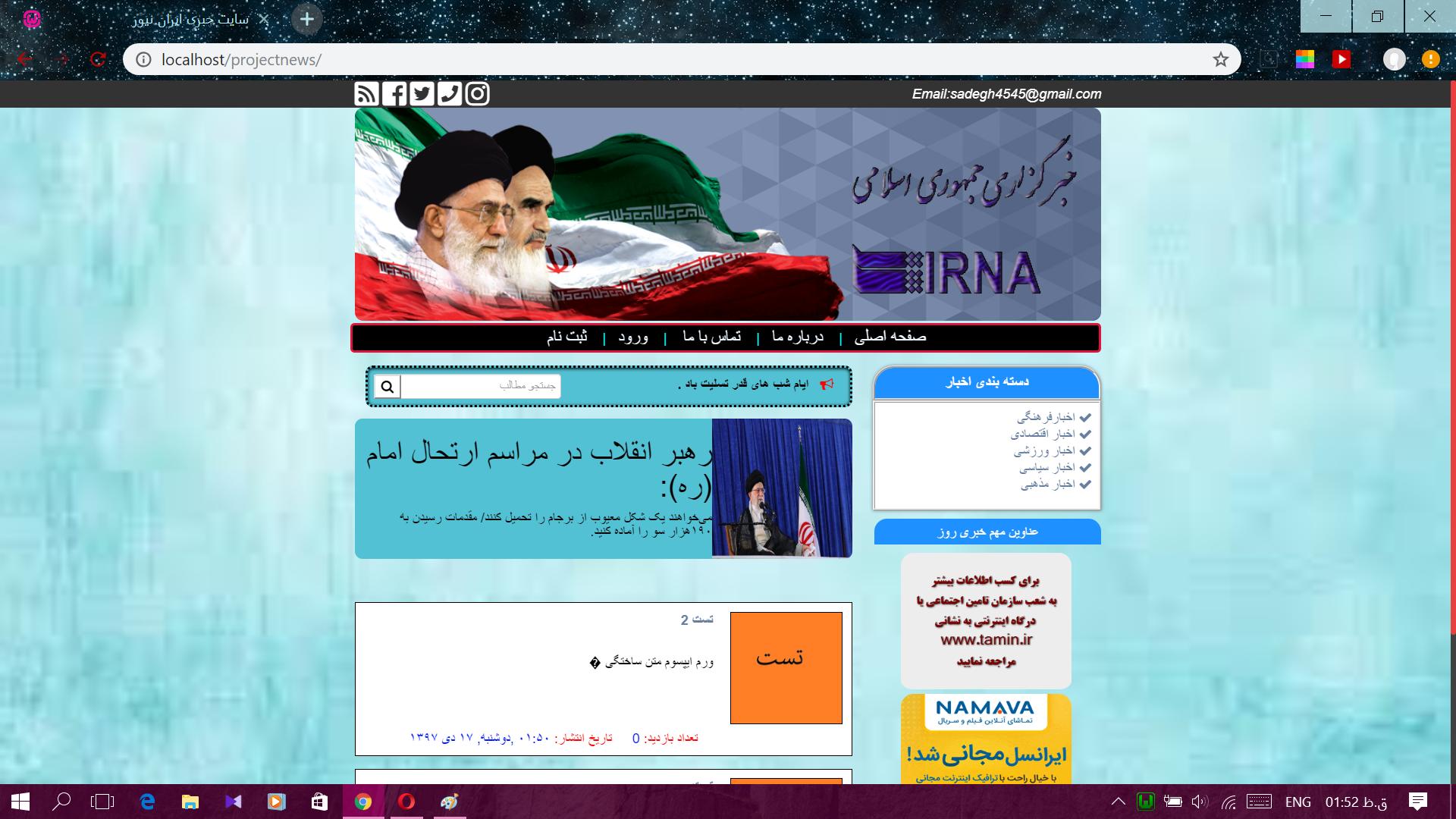 پروژه دانشجویی سایت خبری با PHP