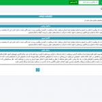 سورس پروژه مدیریت رزرو هتل php