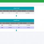 پروژه ارسال و دریافت تیکت php