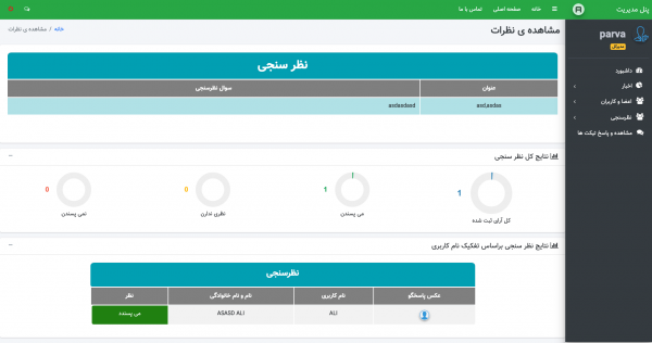 سورس پروژه ارسال و دریافت تیکت php