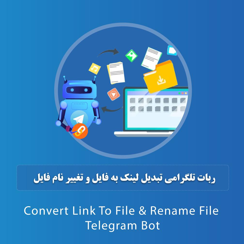 ربات تلگرامی تبدیل لینک به فایل و تغییر نام فایل