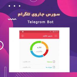 سورس جاروی تلگرام