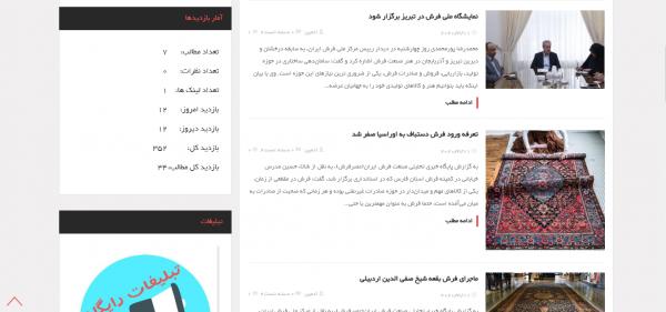 سایت خبری فرش8