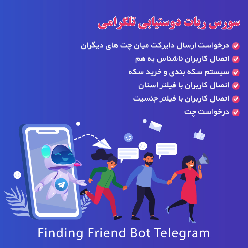 سورس ربات دوستیابی تلگرامی