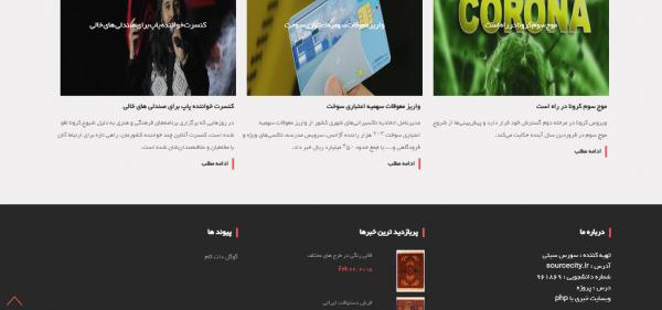 سایت خبری فرش7