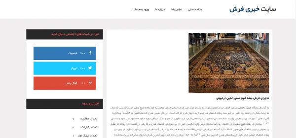 سایت خبری فرش6