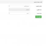 پروژه اتوماسیون اداری با php
