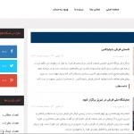 سورس سایت خبری با php (اخبار فرش)